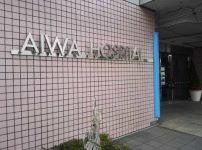埼玉県川越市「愛和病院」の産婦人科に行ってみた評価