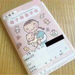 埼玉県川越市でもらえる母子手帳のデザイン