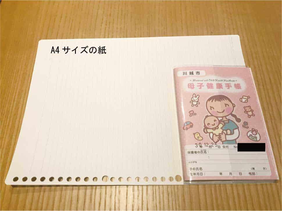 埼玉県川越市でもらえる母子手帳のサイズ