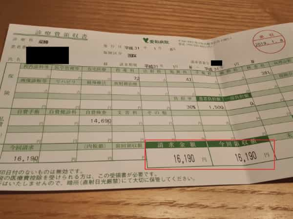 川越市「愛和病院」妊娠4カ月目の健診費用