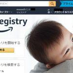 「Amazon ベビーレジストリ」とは?