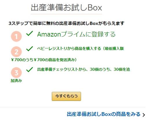 出産準備お試しBoxの条件クリア