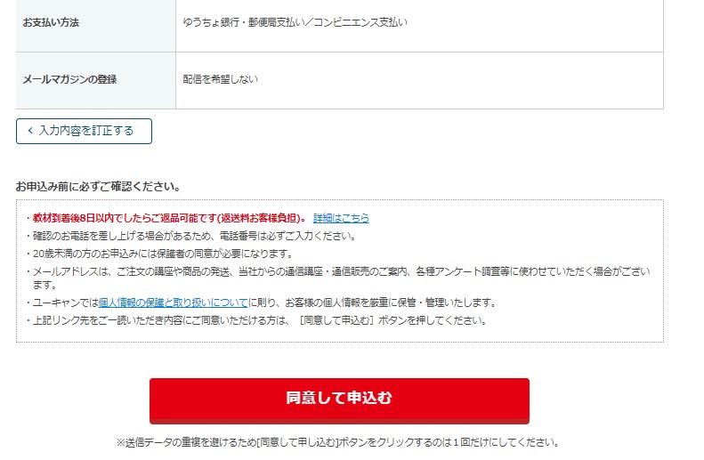 申込情報の確認画面