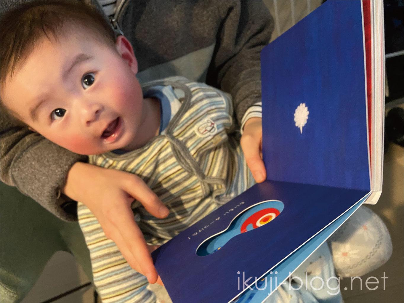 もいもいどこどこを読んで喜ぶ赤ちゃん