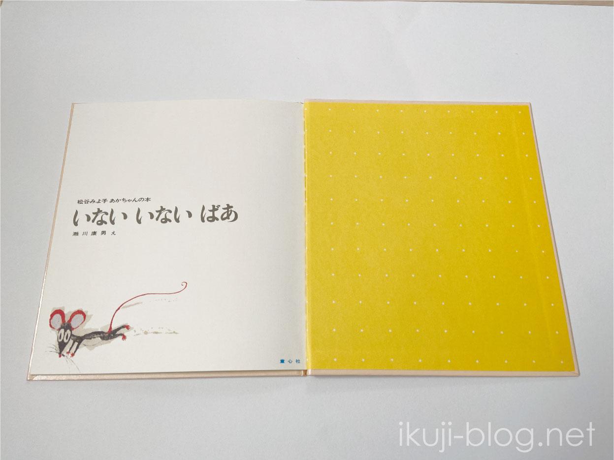 ページ半分は黄色であとの半分はタイトルが書かれている