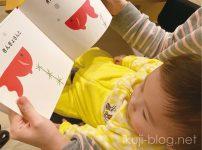 くっついたを読み聞かせた赤ちゃんの反応