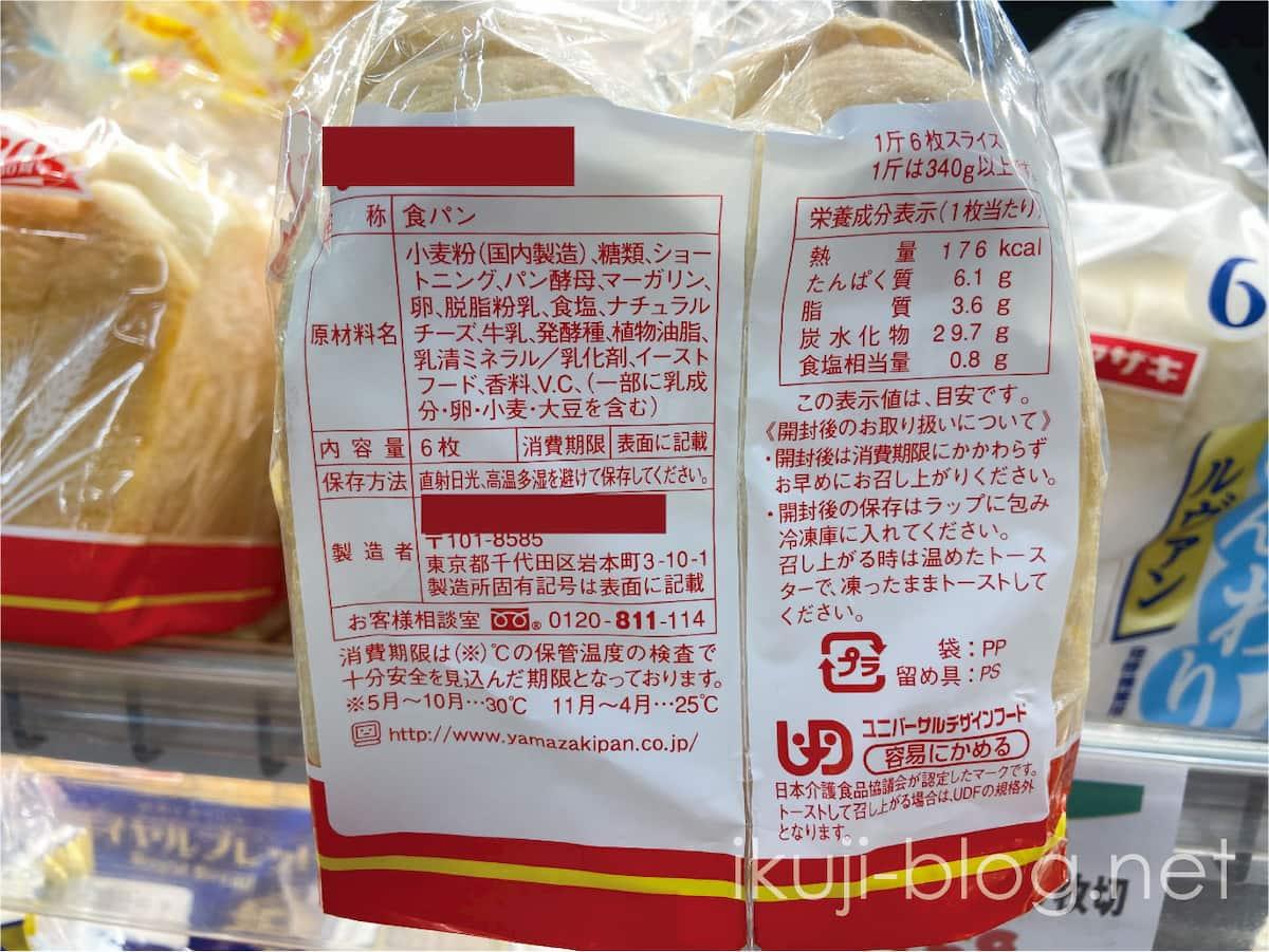 食品添加物がたくさん使われている食パン