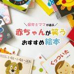 保育士ママが厳選!0歳児の赤ちゃんも喜ぶおすすめ絵本5冊