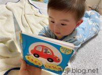 乗り物好きな子に!ダイソーの赤ちゃん絵本「ぶうぶう じどうしゃ」