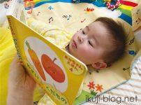 食育にもなるダイソーの赤ちゃん絵本「やさい くだもの」