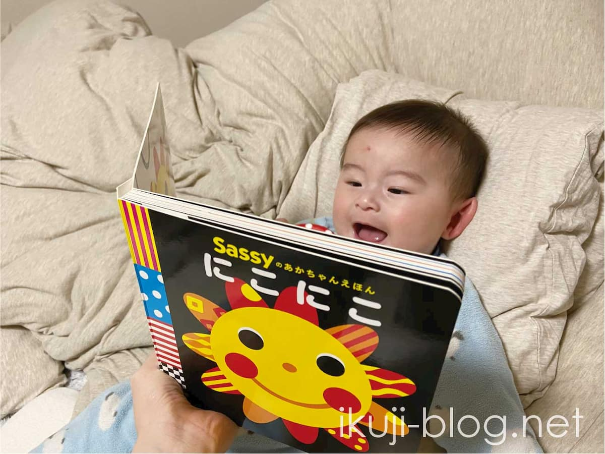 絵本「にこにこ」を見て笑う赤ちゃん