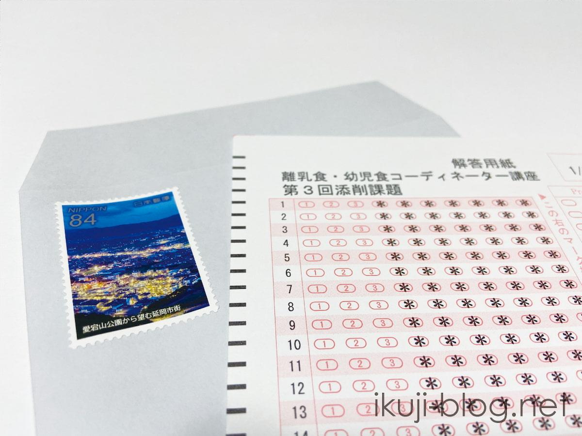 ユーキャン「離乳食・幼児食コーディネーター」の講座の切手