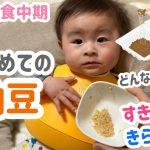 離乳食で納豆をはじめて食べる赤ちゃん
