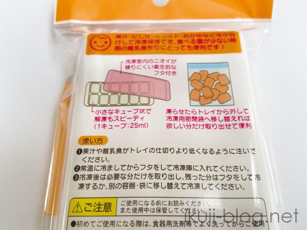 ダイソーの冷凍トレイの使い方の説明