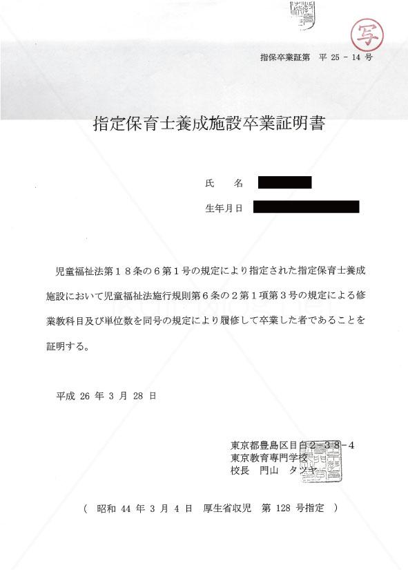 保育士の専門学校の卒業証書