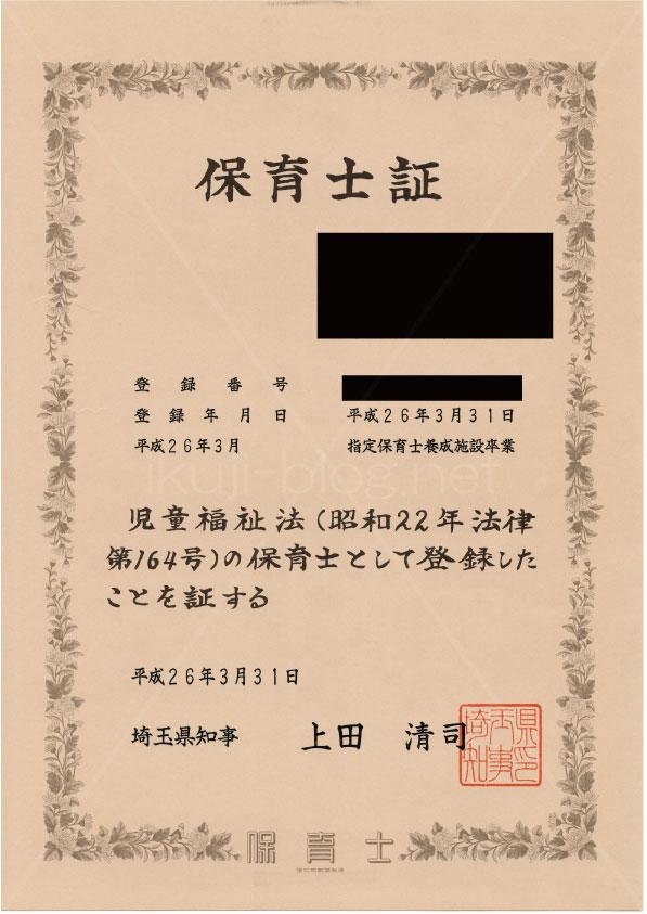 保育士資格証