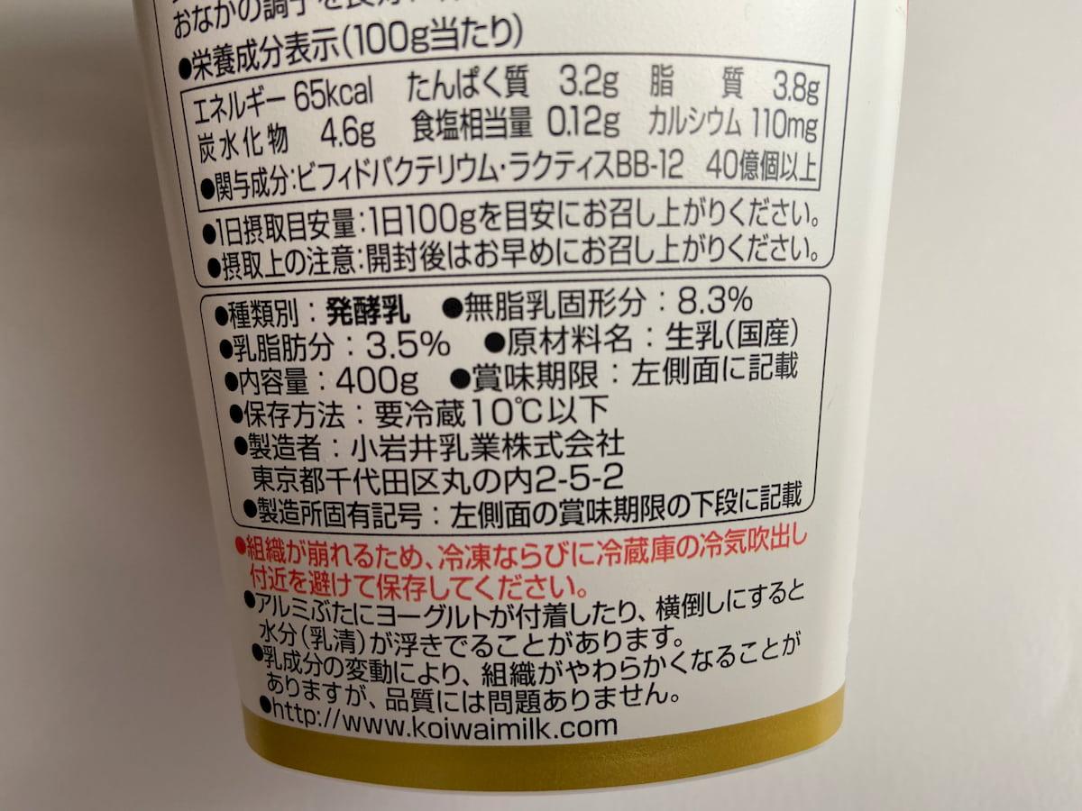 小岩井 生乳(なまにゅう)100%ヨーグルト小岩井 生乳(なまにゅう)100%ヨーグルトの成分