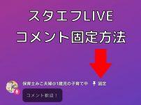 スタエフのLIVE配信でコメント固定表示する方法