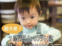 1歳の子どもと外食は大変!快適に食事するためのコツは?