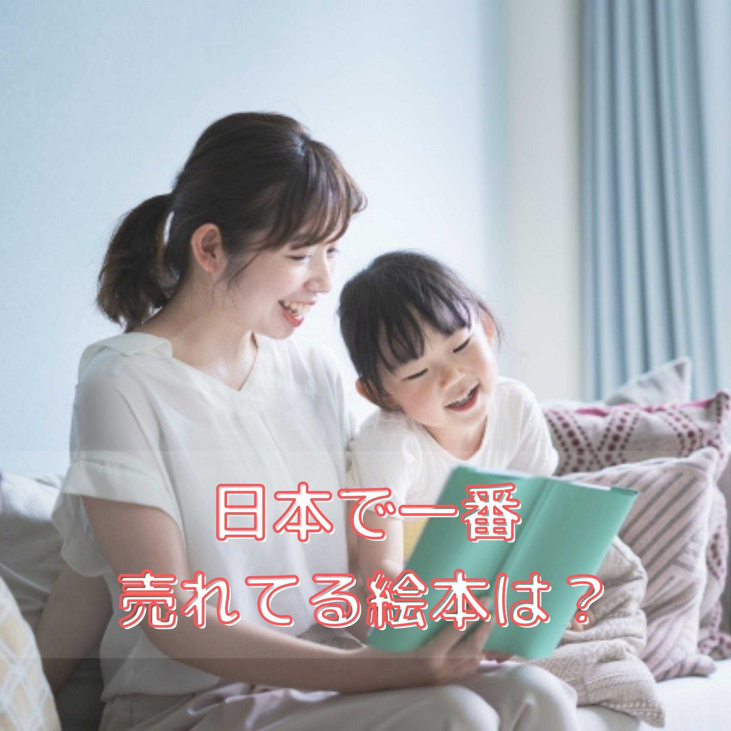 日本で今一番売れてる絵本は?