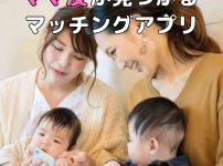 ママ同士のマッチングアプリ「MAMA TALK(ママトーク)」とは
