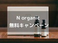 【育児中のママ必聴】N organic無料提供キャンペーン!