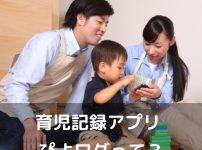 育児記録アプリ「ぴよログ」BabyTech Award大賞に輝く
