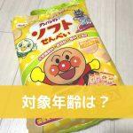 Befco「アンパンマンのソフトせんべい」何歳から食べさせられる?