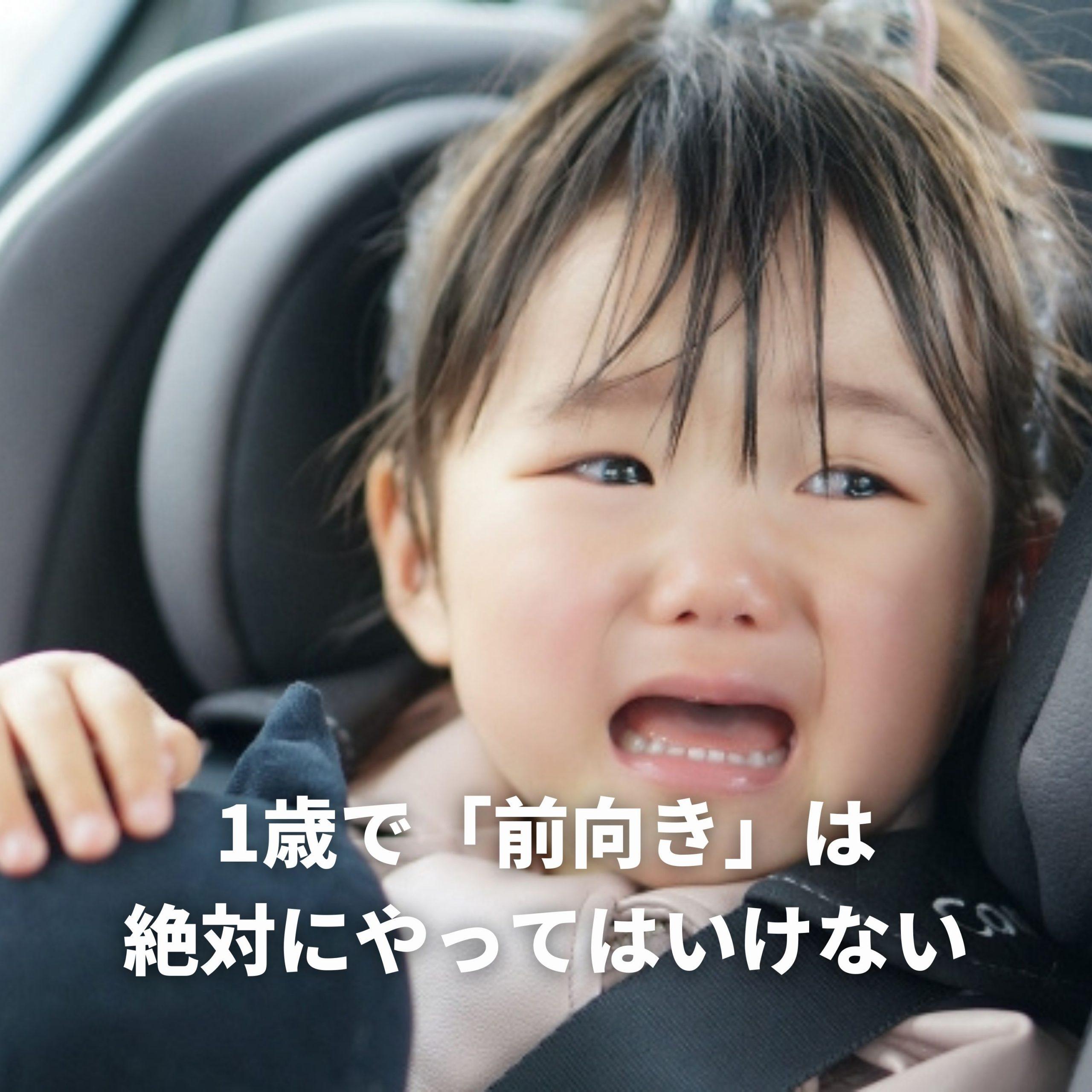 【衝撃】1歳過ぎでチャイルドシートを「前向き」は早すぎだった