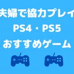 夫婦で協力プレイできるPS4おすすめゲーム3選
