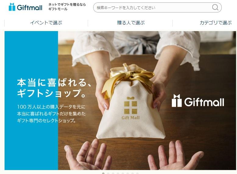 ギフトモール公式サイト