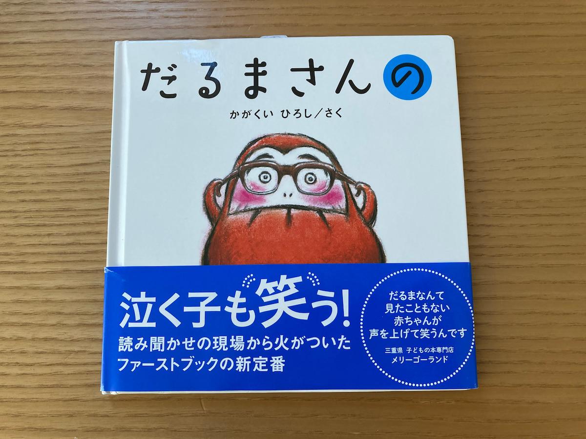 Amazonアウトレットで買った絵本「だるまさんの」