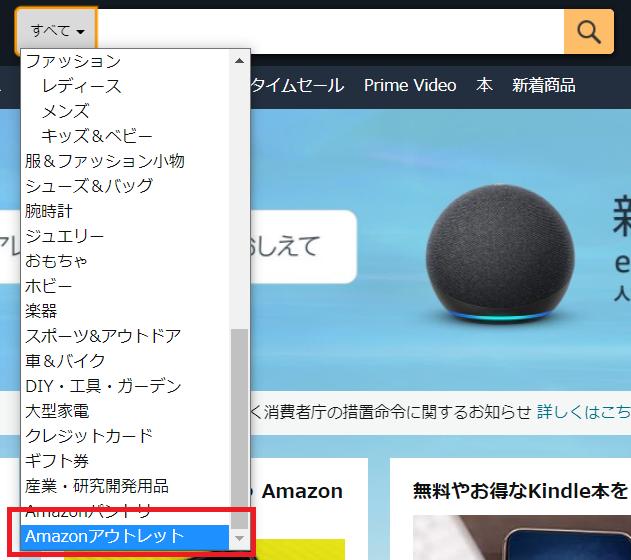 Amazonの検索窓
