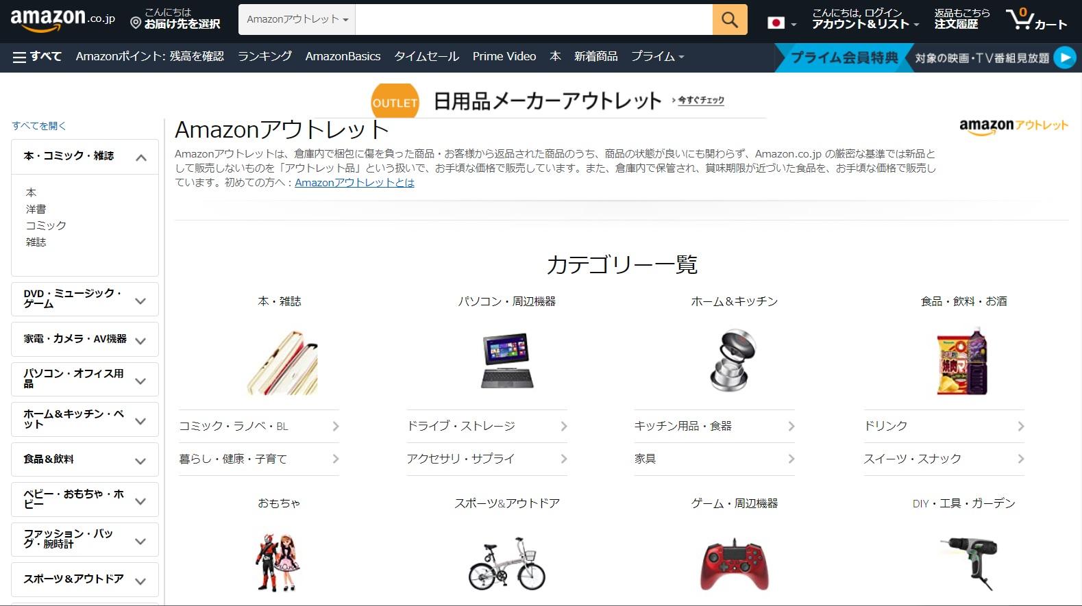 Amazonアウトレットのトップページ