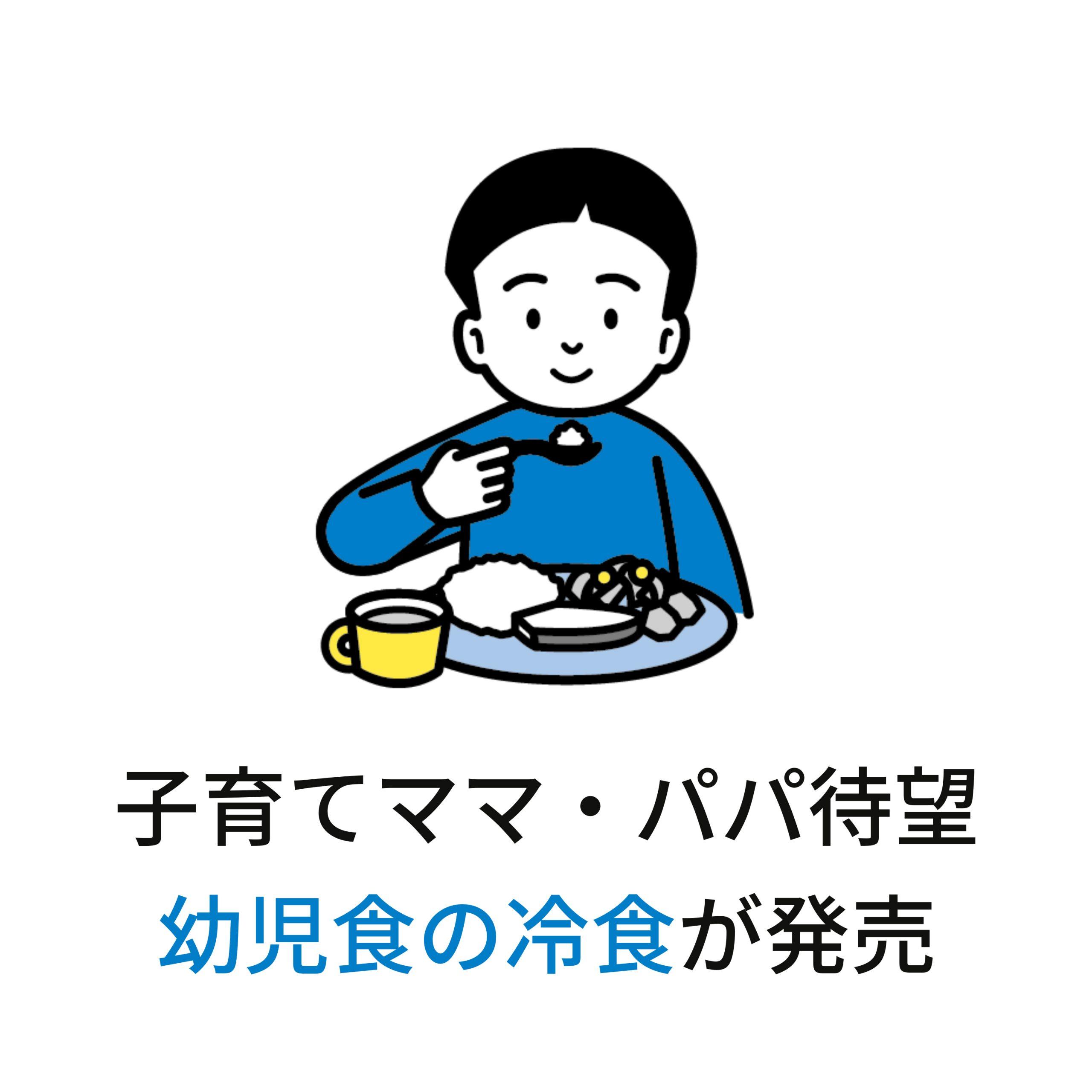 ニッスイが幼児食用の冷凍食品2種を発売【首都圏限定】